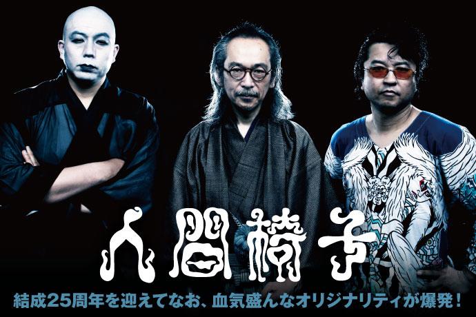 http://gekirock.com/interview/2014/06/16/images/ningen_isu.jpg