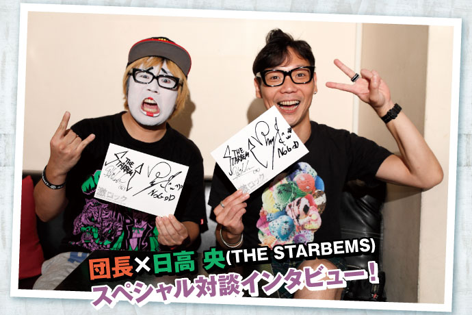 団長(NoGoD) ×日高 央(THE STARBEMS)