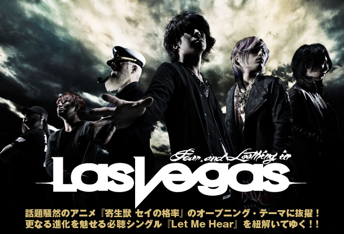Fear, and Loathing in Las Vegas