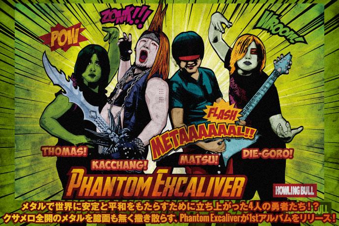 Phantom Excaliver