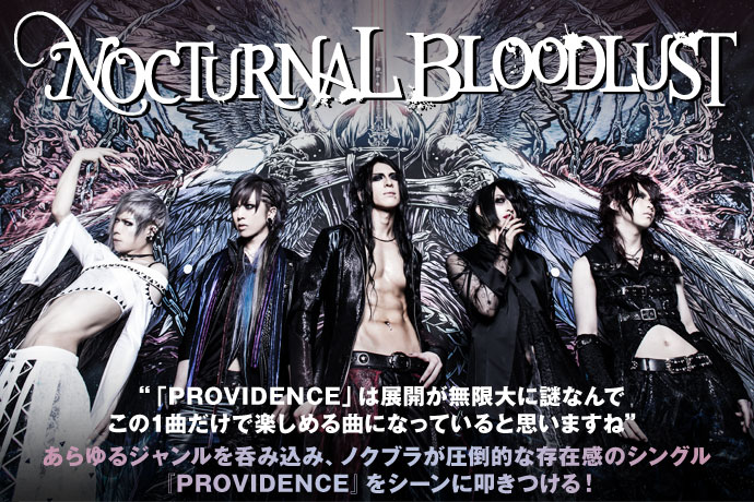 NOCTURNAL BLOODLUST | 激ロック...
