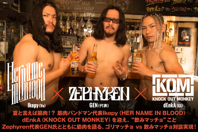 Zephyren代表GEN氏×Ikepy(HER NAME IN BLOOD)×dEnkA(KNOCK OUT MONKEY)