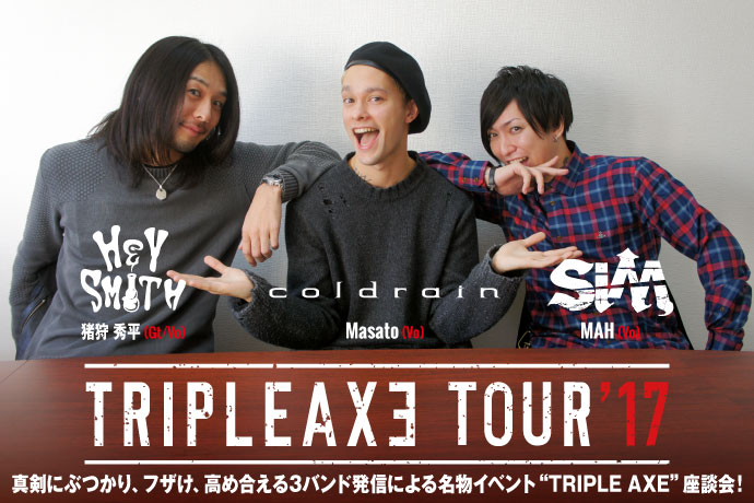 TRIPLE AXE TOUR'17 座談会