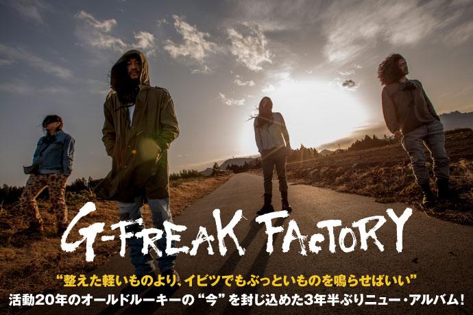 G-FREAK FACTORY