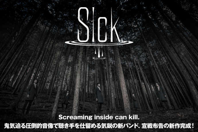 Sick.