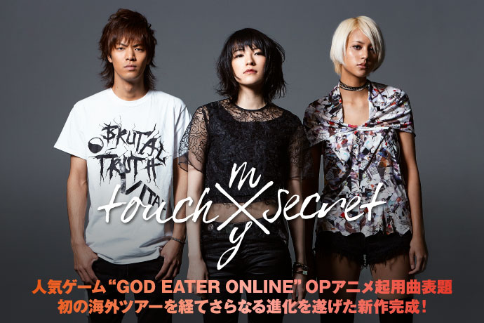 touch my secret