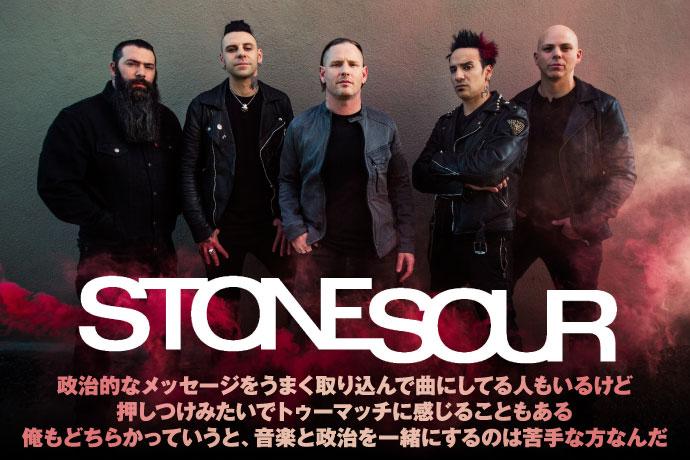stone sour 激ロック インタビュー