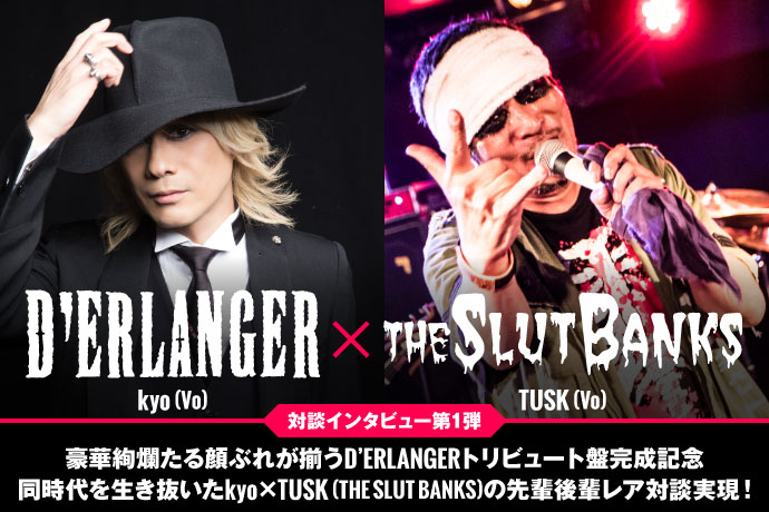 D'ERLANGER × THE SLUT BANKS