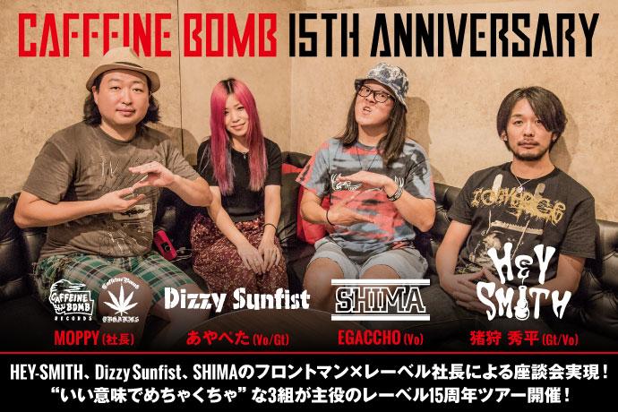 """""""CAFFEINE BOMB TOUR 2017""""座談会"""
