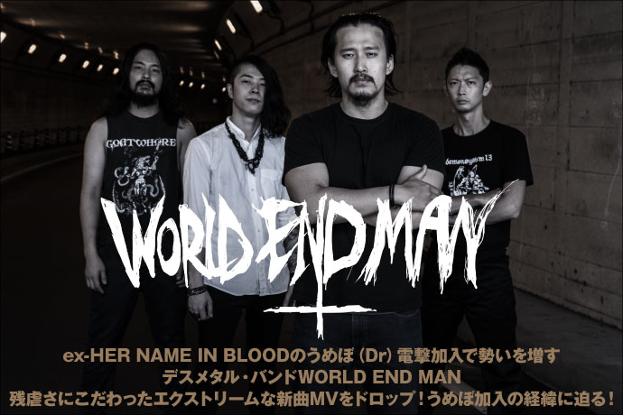WORLD END MAN