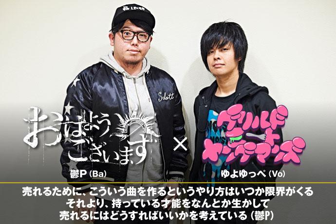 鬱P(おはようございます)× ゆよゆっぺ(GRILLED MEAT YOUNGMANS)