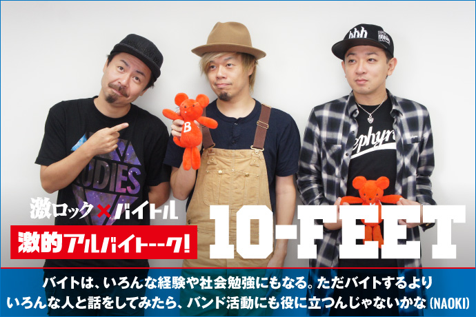 10-FEET × 激ロック × バイトル