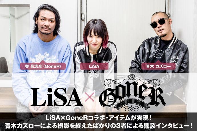 LiSA × 奥 昌志彦(GoneR) × 青木カズロー