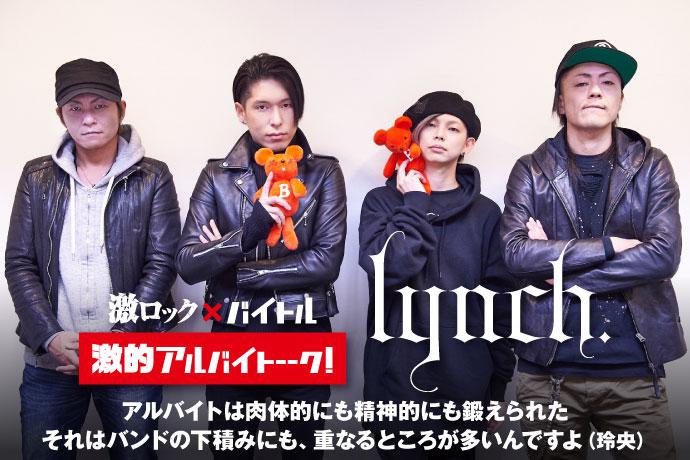 lynch. × 激ロック × バイトル