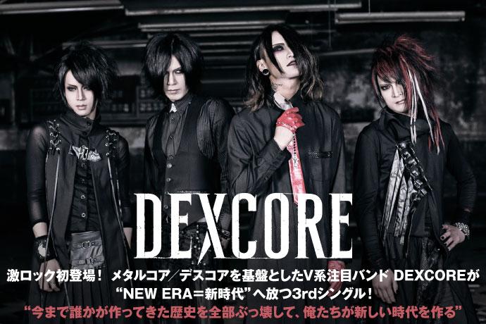 DEXCORE