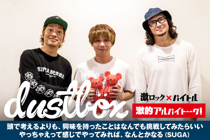 dustbox × 激ロック × バイトル
