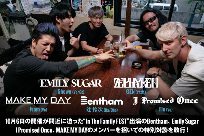 Zephyren代表GEN氏 × Bentham × Emily Sugar × I Promised Once × MAKE MY DAY