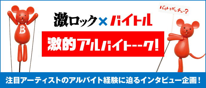 """激ロック × バイトル """"激的アルバイトーーク!"""""""