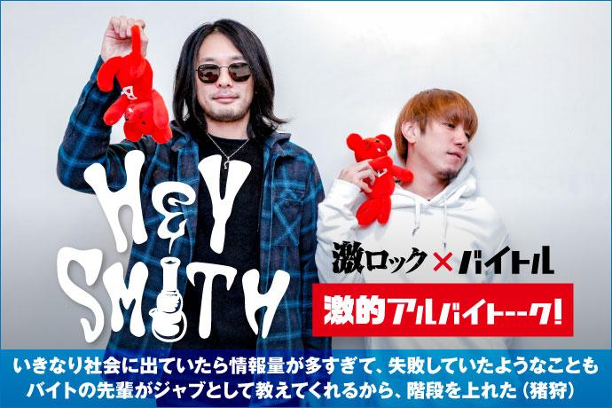 HEY-SMITH × 激ロック × バイトル