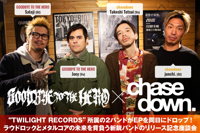 GOODBYE TO THE HERO × chasedown