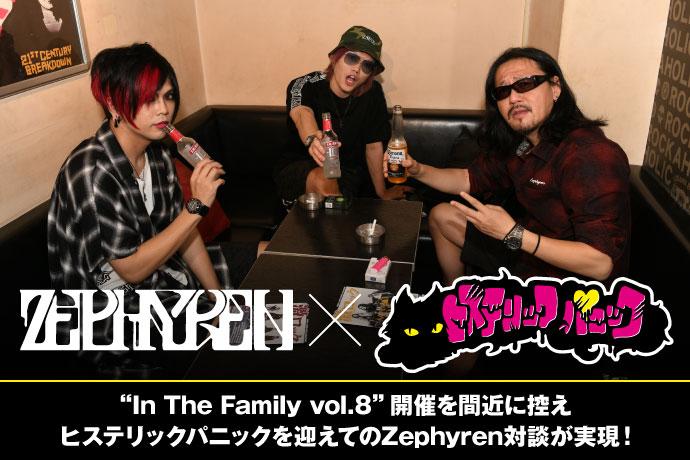 Zephyren × ヒステリックパニック