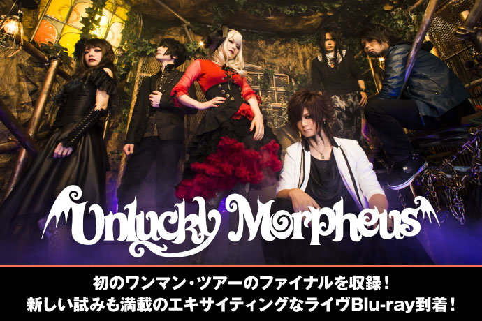 Unlucky Morpheus