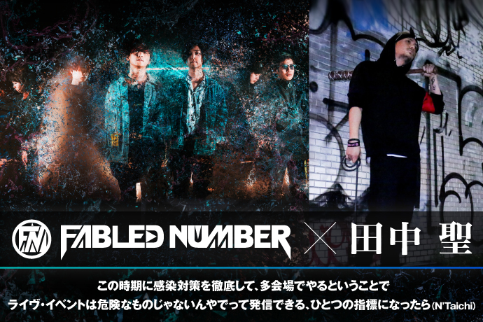 FABLED NUMBER × 田中 聖