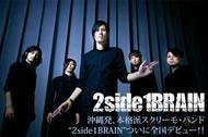 2side1BRAIN