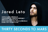 30 SECONDS TO MARS (Jared Leto)