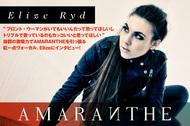 AMARANTHE (Elize Ryd)