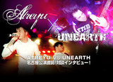 ATREYU×UNEARTH