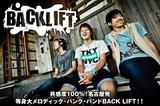 BACK LIFT