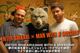 ENTER SHIKARI × MAN WITH A MISSION