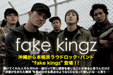 fake kingz