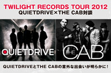 QUIETDRIVE × THE CAB