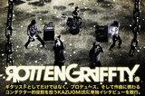 ROTTENGRAFFTY ―KAZUOMI(Gt)編―