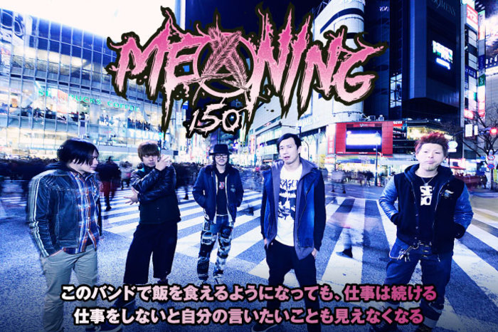 meaning 激ロック インタビュー
