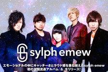 sylph emew
