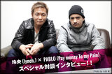 玲央 (lynch.) × PABLO (Pay money To my Pain)
