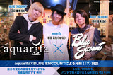 aquarifa × BLUE ENCOUNT