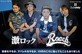 激ロック × ROACH