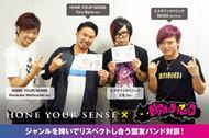 HONE YOUR SENSE × ヒステリックパニック