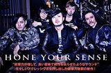 HONE YOUR SENSE