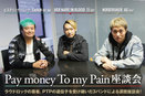 Pay money To my Pain 座談会