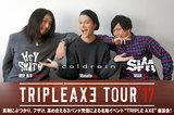 TRIPLE AXE TOUR'17 座談会