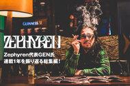 Zephyren代表GEN氏