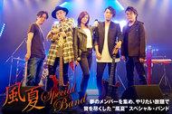 """""""風夏""""スペシャル・バンド"""