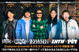 Zephyren×BACK LIFT×POT×ENTH×EVERLONG