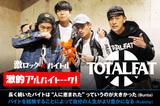 TOTALFAT × 激ロック × バイトル