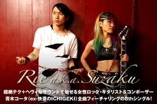 Rie a.k.a. Suzaku